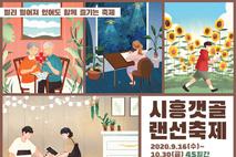시흥갯골축제, 45일간 온라인으로 개최