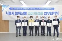 거북섬 웨이브파크에 시흥 농특산물 공급