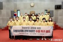 시흥시의회, 지방자치법 전부개정안 수정요구 촉구 결의안 채택