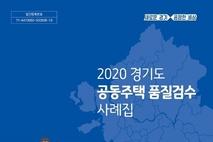 경기도, '2020 공동주택 품질검수 사례집' 발간