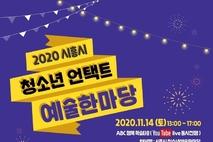 시흥시, '청소년 예술한마당' 14일 온라인 생중계