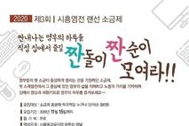 제3회 시흥염전 랜선 소금제 개최