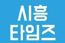 [코로나19] 시흥시 확진자 일주일새 7명 발생…15일 기준 누적 161명