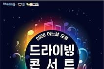'드라이빙 콘서트' 포동운동장서 28일 개최