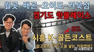 [시흥TV 유튜브] 황금알을 품은 해안선 '시흥 K-골든코스트'