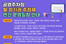 시흥도시공사, 10일부터 공영주차장 월 정기권 추첨 접수