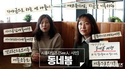 [영상 인터뷰 See人] 익숙함 속에 새로움…'공정여행 동네봄'