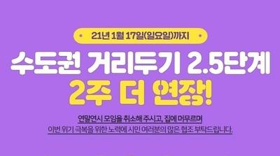 거리두기 17일까지 연장…학원 동 시간 교습 9명 이하인 경우 허용