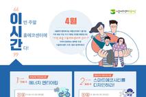 시흥에코센터, 주말 프로그램 '이시간' 운영