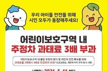 """""""어린이보호구역 내 주정차 과태료 3배 부과"""""""
