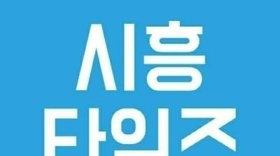 시흥교통 버스 파업 잠정 중단…13일부터 정상화