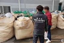 경기도 특사경, 폐기물 처리업체 집중 수사