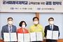시흥시, 군서미래국제학교 글로벌 인재양성 위해 '맞손'