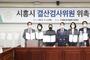 시흥시의회, 2020회계연도 결산검사위원 위촉