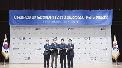 시흥배곧서울대병원 8백 병상 규모로 2027년 개원 예정