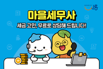"""""""세금 고민, 무료상담""""…시흥시 마을세무사 '호응'"""