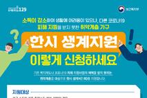 시흥시, 위기가구에 한시 생계지원금 50만 원 지급