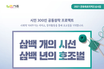 호조벌 300주년 공동창작 프로젝트 참가자 모집
