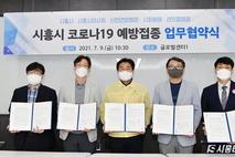 """시흥시-지역의료기관, """"코로나19 총력대응"""""""