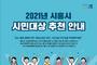 시흥시 시민대상 후보자 추천 접수