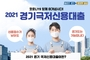 경기도, 26일부터 '경기 극저신용대출' 접수