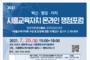 시흥교육자치 온라인 쟁점포럼 26일 개최