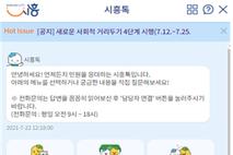 '시흥톡' 본격 운영…24시간 민원응대