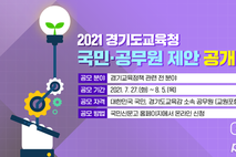 경기교육 정책, 국민·공무원 제안 공개 모집
