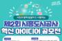 시흥도시공사, 제2회 혁신 아이디어 공모전 개최