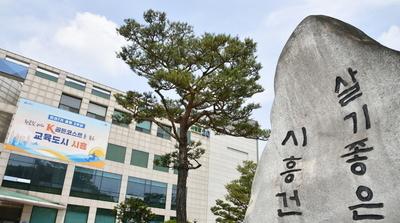 시민들, 시흥 미래비전 '생태환경도시'