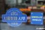시루 가맹점 '명품점포'로 지원…참가 점포 모집
