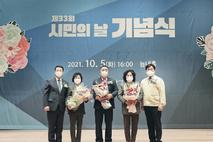 '윤기분·이상목·홍화자' 시흥시민대상 수상