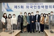 """""""다양성이 존중 받는 사회""""…시흥시 주관 외국인정책협의회"""