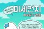 시흥시, '국내 최초' 미세먼지 대응 웹툰 제작