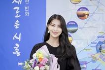 배우 김정화, 시흥시 홍보대사로 위촉