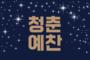 시흥시 청년 주간 축제 '청춘예찬' 개최