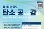 시흥시, '제1회 경기도 탄소공감 행사' 동참